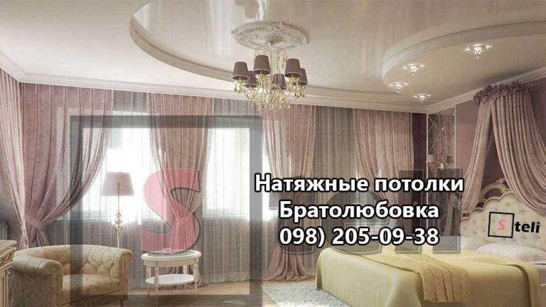 Натяжные потолки Братолюбовка