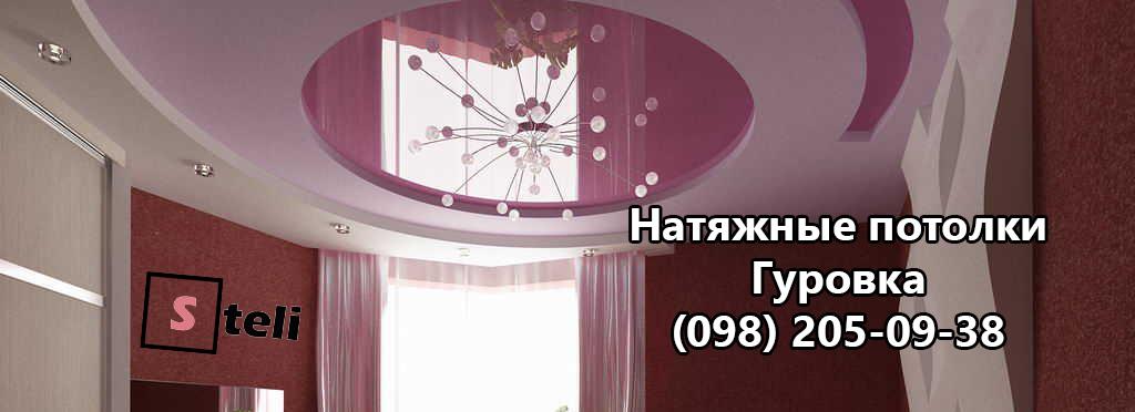 Натяжные потолки Гуровка